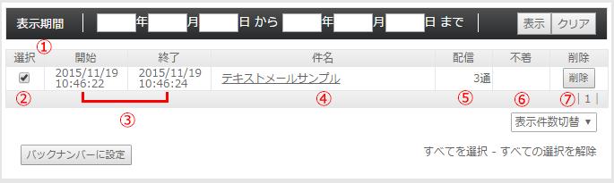 send_maillist1