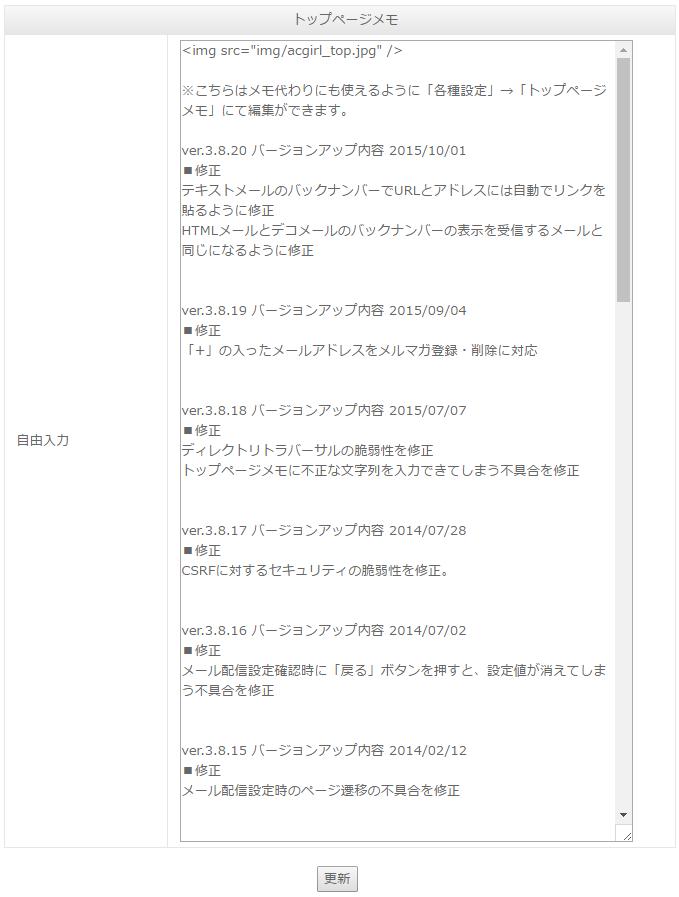 toppage_memo