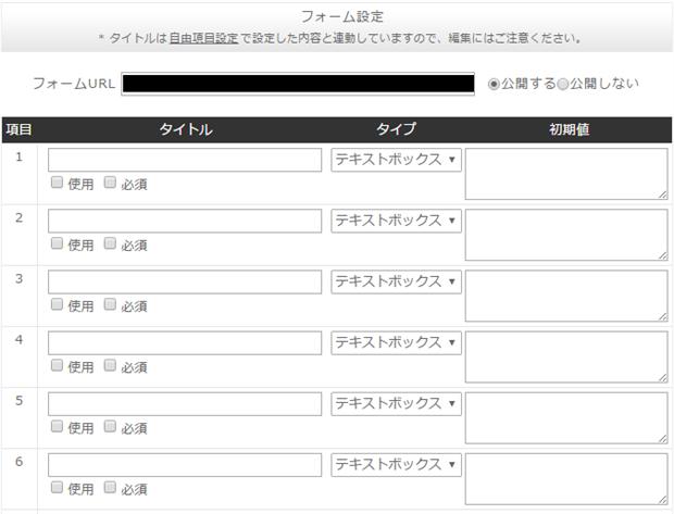 form_setting1