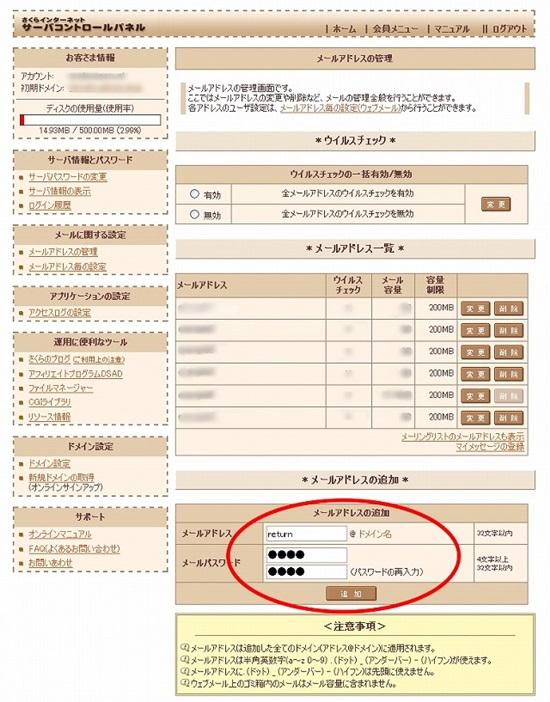 sakura_mailreg2